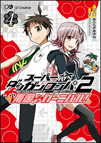 スーパーダンガンロンパ2 南国ぜつぼうカーニバル!  4