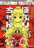 コンビニロボットぽぷりちゃん 3 (MFコミックス アライブシリーズ)