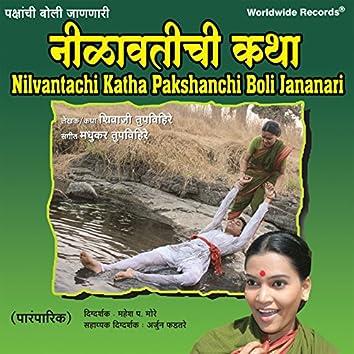 Nilvantachi Katha Pakshanchi Boli Jananari