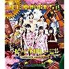 私立恵比寿中学 東西大学芸会2014「エビ中のおもちゃビッグガレージ」 [Blu-ray]