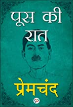 Poos Ki Raat (Illustrated Edition) (Hindi Edition)