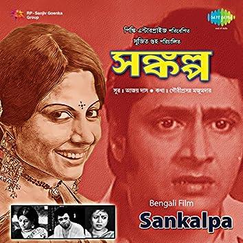 Sankalpa (Original Motion Picture Soundtrack)