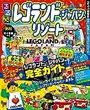 るるぶレゴランド®・ジャパン・リゾート (るるぶ情報版目的)