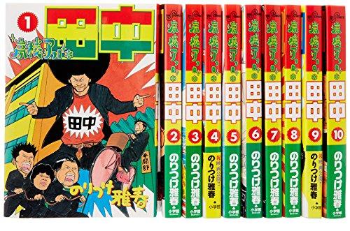 高校アフロ田中全10巻 完結セット (ビッグコミックス) - のりつけ 雅春