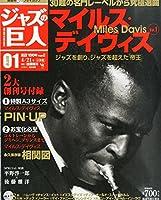隔週刊CDつきマガジン 「ジャズの巨人」 2015年 4/21 号 マイルス・ディヴィス [雑誌]