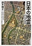 日本の地霊(ゲニウス・ロキ) (角川ソフィア文庫)