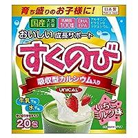 【ユーワ】すくのび いちごミルク味 20包×3