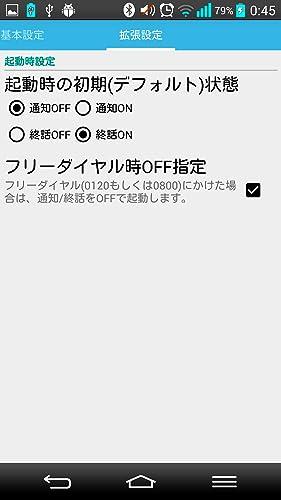 『通話時間タイマー 広告無し(Android9、10対応版)』のトップ画像