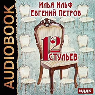 The Twelve Chairs [Russian Edition] Titelbild