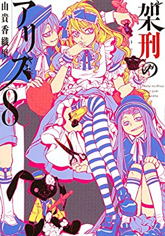 架刑のアリス(8) (KCx)