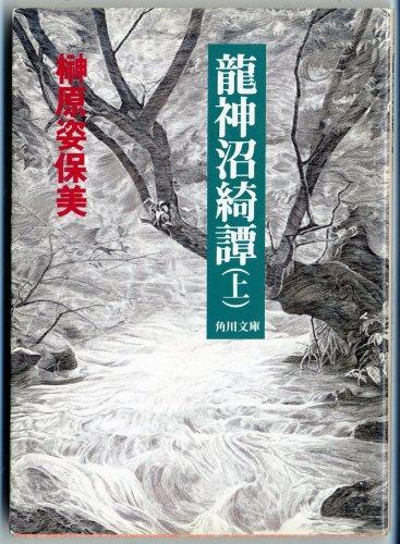 龍神沼綺譚〈上〉 (角川文庫)の詳細を見る