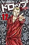 ドロップOG(12)(少年チャンピオン・コミックス)