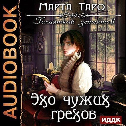 The Gallant Detective. Echoes of Others' Sins [Russian Edition] Titelbild