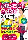 【川村式・特製ベルト付き】 お腹が凹む! 巻くだけダイエット (TJMOOK)