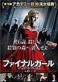 ファイナルガール [DVD]