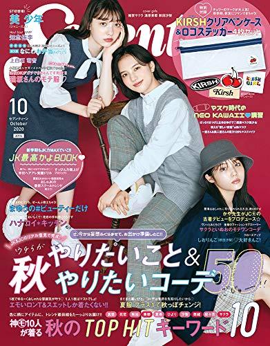Seventeen(セブンティーン)2020年10月号 (Seventeen、セブンティーン)