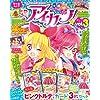 カラーワイドコミックス「アイカツ!」vol.3 (ちゃおムック)
