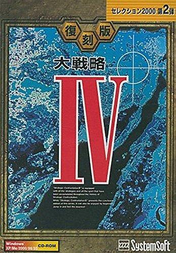 復刻版・大戦略IV [ダウンロード]