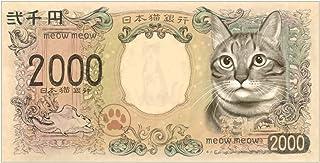 新二千円札(猫) フェイスタオル