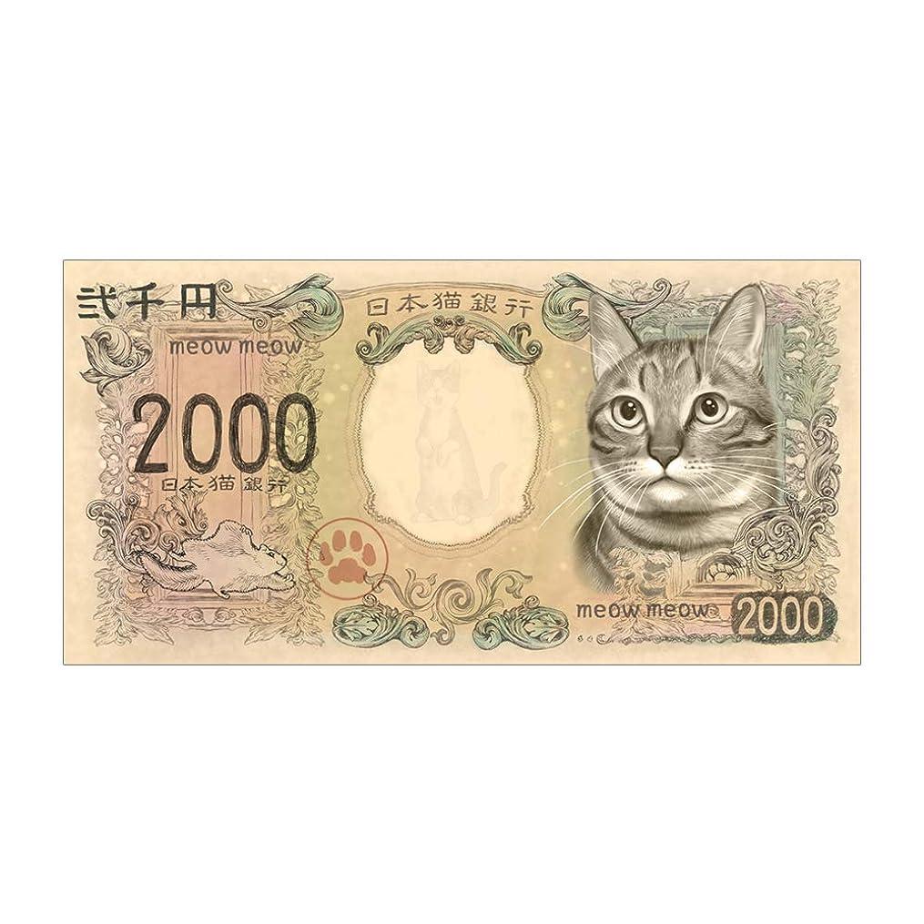 成功する雑種ストリップ新二千円札(猫) フェイスタオル
