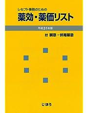 レセプト事務のための 薬効・薬価リスト 平成31年4月版