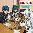 ラジオCD 「棺音(ラジオ)のチャイカ」Vol.3