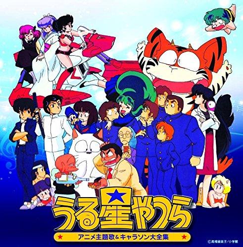 決定盤「うる星やつら」アニメ主題歌&キャラソン大全集の拡大画像
