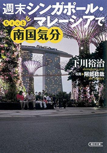 週末シンガポール・マレーシアでちょっと南国気分 (朝日文庫)の詳細を見る