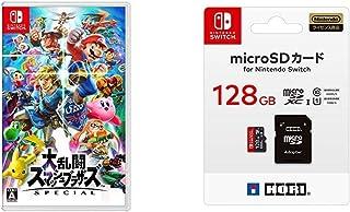 大乱闘スマッシュブラザーズ SPECIAL - Switch + マイクロSDカード128GB for Nintendo Switch【任天堂ライセンス商品】 セット