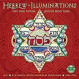 Hebrew Illuminations 2021 Wall Calendar: A 16-Month Jewish Calendar by Adam Rhine (English and Hebrew Edition)