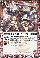 【シングルカード】グラディエータードラゴン(BS36-002) - バトルスピリッツ [BS36]十二神皇編 第2章 (C)