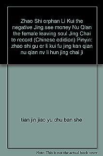 Zhao Shi orphan Li Kui the negative Jing see money Nu Qian the female leaving soul Jing Chai to record (Chinese edidion) Pinyin: zhao shi gu er li kui fu jing kan qian nu qian nv li hun jing chai ji