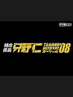 特命係長 只野仁 スペシャル'08