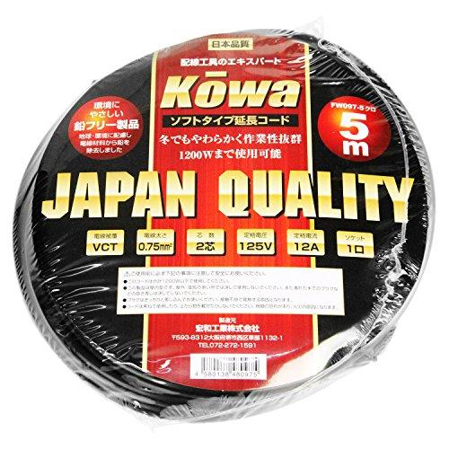 宏和工業 KOWA 延長コード12A×5m FW097-5 クロ1ツクチ