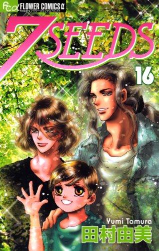 7SEEDS(16) (フラワーコミックスα) - 田村由美
