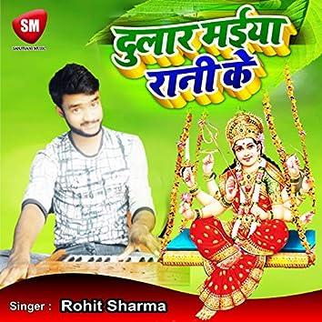 Dular Maiya Rani Ke (Bhojpuri Song)