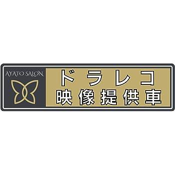 ドラレコ映像提供車・マグネットステッカー170㎜×54㎜ ゴールド色・綾人サロンオリジナル・あおり運転対策