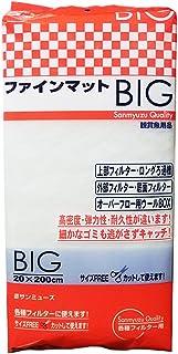 サンミューズ ファインマットBIG 20×200cm