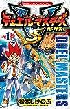 デュエル・マスターズ VS(バーサス)(1) (てんとう虫コミックス)