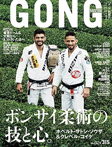 GONG(ゴング)格闘 2021年9月号
