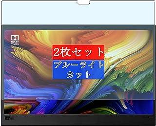 2枚 Sukix ブルーライトカット フィルム 、 Lenovo レノボ ThinkPad X1 Extreme Gen 3 15.6インチ 2020 向けの 液晶保護フィルム ブルーライトカットフィルム シート シール 保護フィルム(非 ガラ...