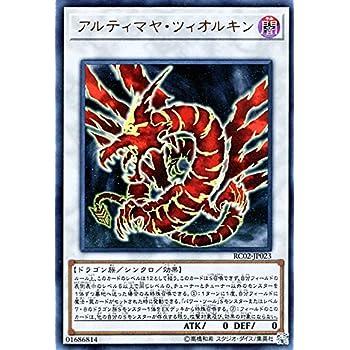 アルティマヤ・ツィオルキン ウルトラレア 遊戯王 レアリティコレクション 20th rc02-jp023