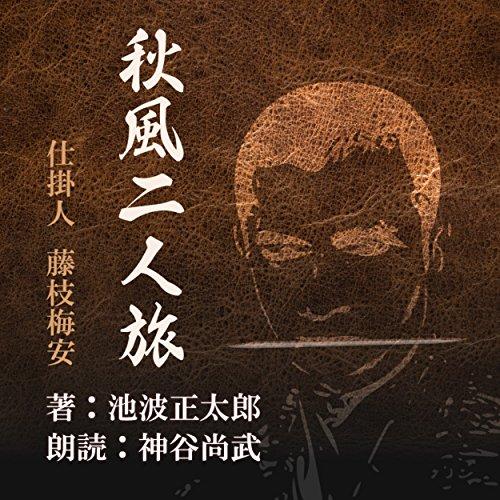 『秋風二人旅 (仕掛人 藤枝梅安より)』のカバーアート