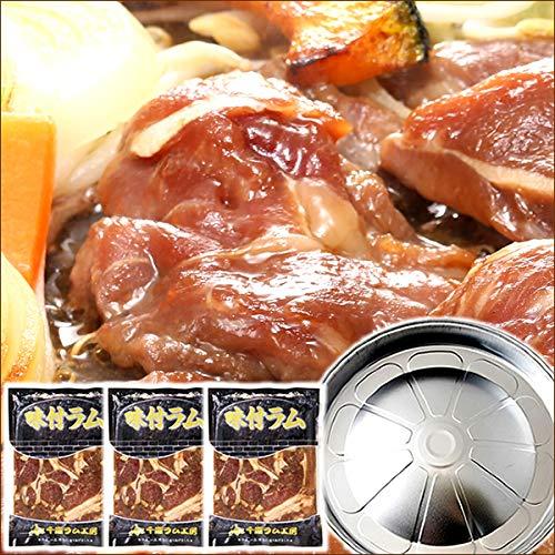 ラム肉 味付ラムジンギスカンA 900g (ショルダー/300g×3袋/簡易ジンギスカン鍋付き) 羊肉 BBQ 北海道 じんぎすかん 千歳ラム工房 肉の山本
