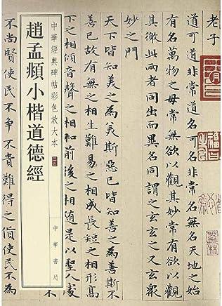 赵孟頫小楷道德经中华书局编辑部编,9787101119763