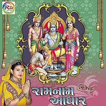 Ramnam Aadhar (Gujarati Bhajan)