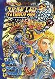 スーパーロボット大戦OG‐ジ・インスペクター‐Record of ATX Vol.7 BAD BEAT BUNKER (電撃コミックスNEXT) - SRプロデュースチーム, 八房 龍之助, 寺田 貴信