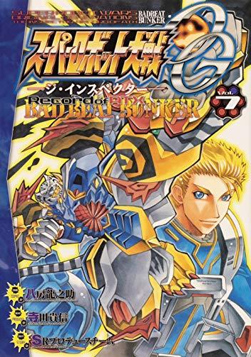 スーパーロボット大戦OG‐ジ・インスペクター‐Record of ATX Vol.7 BAD BEAT BUNKER _0