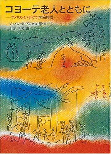 コヨーテ老人とともに―アメリカインディアンの旅物語 (世界傑作童話シリーズ)