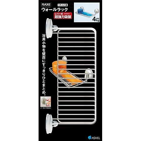 アスベル ステンレス ウォールラックレバー式吸盤 「ラックス」 シルバー 7058